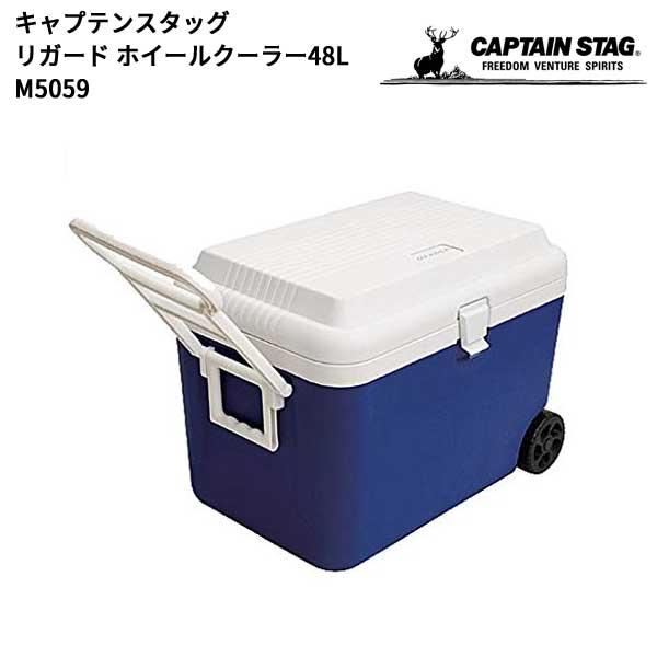 (取寄)キャプテンスタッグ リガード ホイールクーラー48L M5059(5.3kg/5度以下:8時間/48.5L)(スポーツ・アウトドア 5429)(キャンプ用品1905)