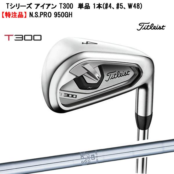 (特注/納期約4-6週)タイトリスト アイアン T300 単品1本(#4,#5,W48) N.S.PRO 950GH(ゴルフクラブ)(Tシリーズ)