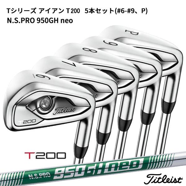 (特注/納期約4-6週)タイトリスト アイアン T200 5本セット(#6-#9、P) N.S.PRO 950GH neo(ネオ) (ゴルフクラブ)(Tシリーズ)(Tシリーズ)