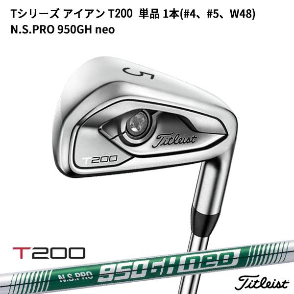 IRON T200 特注カスタム 納期約8-10週 タイトリスト Titleist アイアン �品1本 #4 ゴルフクラブ 日本正規品 N.S.PRO W48 #5 全国どこでも送料無料 950GH neo ネオ 評判 Tシリーズ