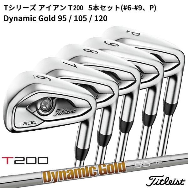 (特注/納期約4-6週)タイトリスト アイアン T200 5本セット(#6-#9、P) ダイナミックゴールド 95/105/120 (ゴルフクラブ)(Tシリーズ)(Tシリーズ)
