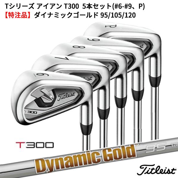 (特注/納期約4-6週)タイトリスト アイアン T300 5本セット(#6-#9、P) ダイナミックゴールド 95/105/120(ゴルフクラブ)(Tシリーズ)(Tシリーズ)
