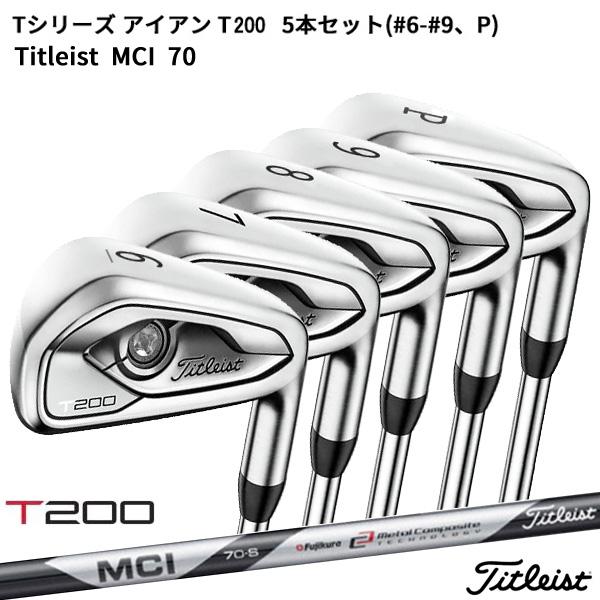 (特注/納期約4-8週)タイトリスト アイアン T200 5本セット(#6-#9、P) Titleist MCI 70 (ゴルフクラブ)(Tシリーズ)(Tシリーズ)