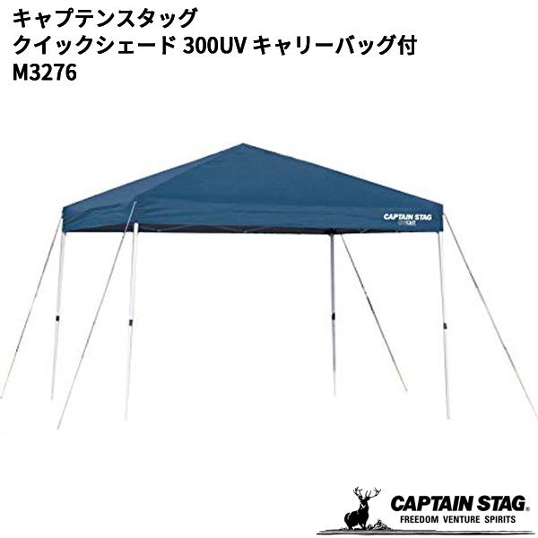(取寄)キャプテンスタッグ クイックシェード 300UV キャリーバッグ付 M3276 (17.5kg/組立時:300x300cm)(スポーツ・アウトドア 5429)(キャンプ用品1905)