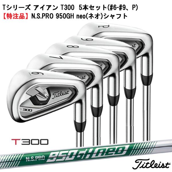 (特注/納期約4-6週)タイトリスト アイアン T300 5本セット(#6-#9、P) N.S.PRO 950GH neo(ネオ) (ゴルフクラブ)(Tシリーズ)(Tシリーズ)