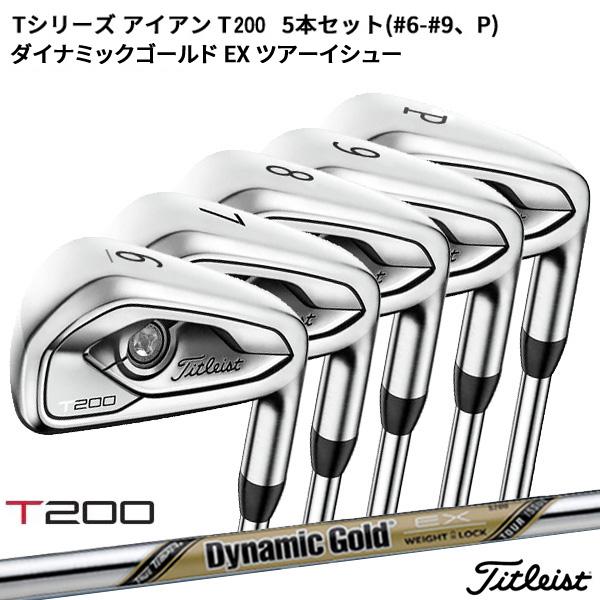 (特注/納期約4-6週)タイトリスト T200 アイアン 5本セット(#6-#9、P) ダイナミック ゴールド EX ツアーイシュー シャフト (ゴルフクラブ)(Tシリーズ)(Tシリーズ)