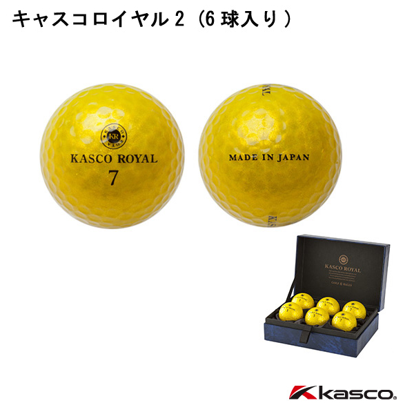 【ガチ得クーポン発行中】キャスコ 贅沢な飛び 純金の輝き キャスコロイヤル2 ゴルフボール(6球入)(kasco ROYAL2)【激安】