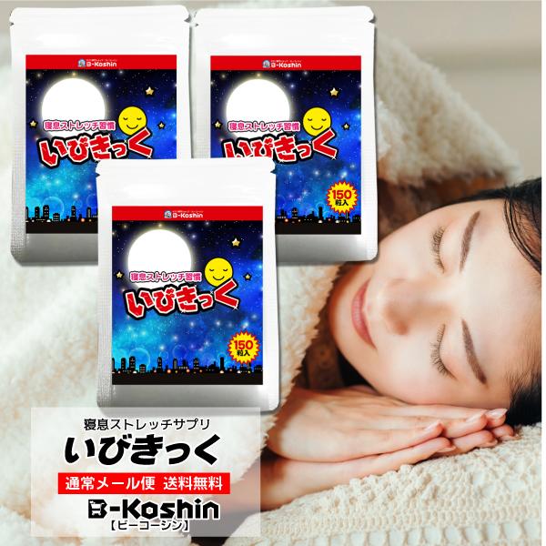 睡眠サポートサプリ いびき対策サプリ いびきっく 150粒×3袋 計450粒 クーポン利用で22%OFF いびき サプリ 約7ヵ月分 睡眠 いびき防止 グッズ 口呼吸 シトルリン 無呼吸 のど 亜鉛酵母 快眠 難消化デキストリン 特売 リンゴ酸マグネシウム 超安い ナイアシン いびきっく〔150粒×3袋〕送料無料 安眠 テアニン
