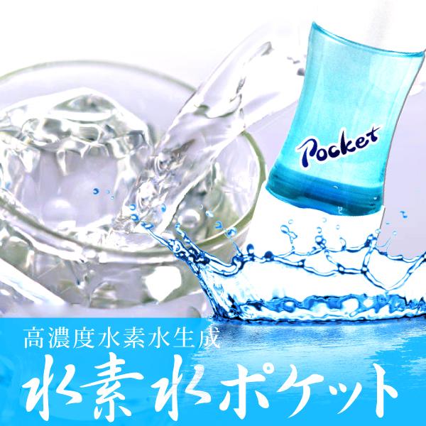 ★送料無料 水素水ポケット いつでもどこでも携帯できる