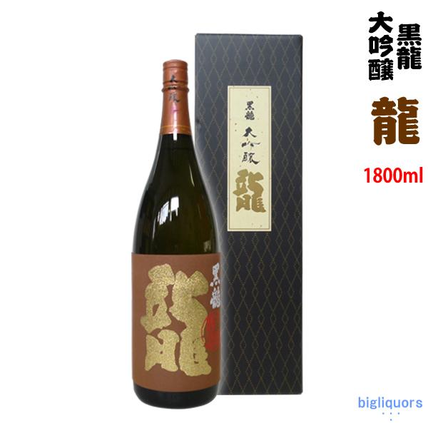 【2019年1月以降製】黒龍 大吟醸 龍 1800ml瓶〔化粧箱入り〕 【黒龍酒造】【□】【冷1】