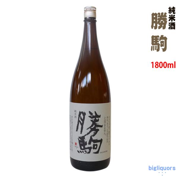 【2019年3月製以降】勝駒 純米酒 1800ml(かちこま)【清都酒造場】【冷1】