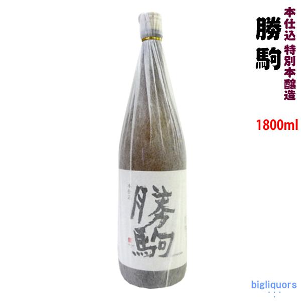 【2019年9月以降】勝駒 本仕込 特別本醸造1800ml(かちこま)【清都酒造場】【冷1】
