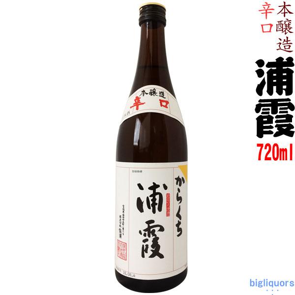 浦霞 本醸造 辛口 720ml【株式会社佐浦】【冷1】