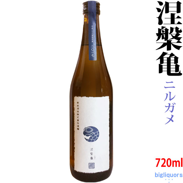 ◎送料表記はクール代込料金涅槃亀 低精白純米酒 720ml(ニルガメ)【新政酒造】【選冷2】