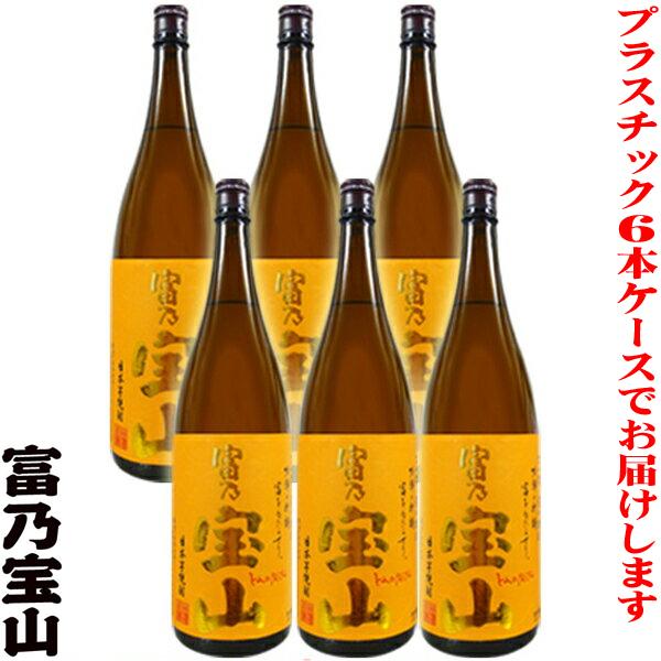 ≪P箱≫芋焼酎 富乃宝山 1800瓶 6本セット≪包装不可≫【西酒造】