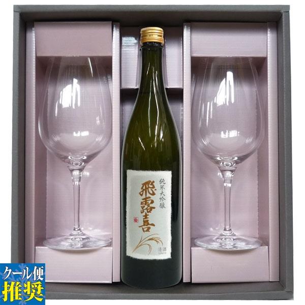 ◎冷蔵保管商品◎飛露喜 純米大吟醸 生詰 720mlギフトBOX入り ワイングラス2本セットA【選冷2】【□】