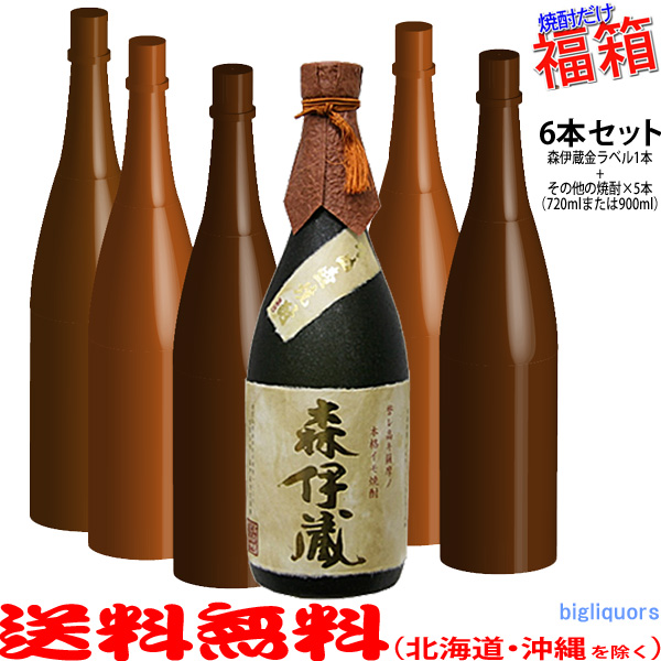 With discount! ◎Fortune box six set (lucky bag) with forest Italy  storehouse, 720 ml of gold labels