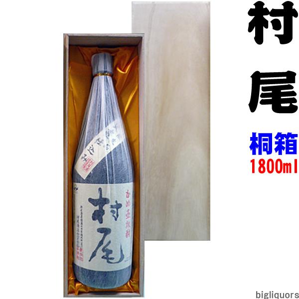 村尾 25°〔オリジナル桐箱C入り〕 1800ml【村尾酒造】【□】