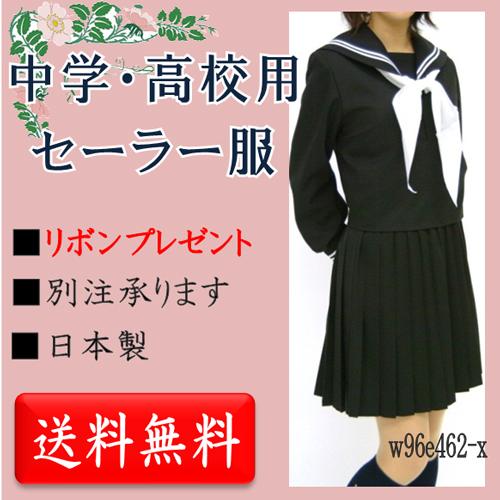 [別注用]黒 冬セーラー服(衿小さめ)上着のみ 145cm~170cm 黒衿白3本線【ベーシック】【受注生産】【長袖】【国内縫製】【日本製】オーダーセーラー承ります
