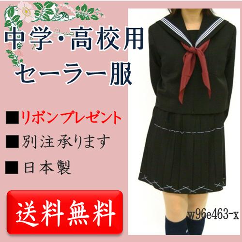 【別注用】黒 冬セーラー服(衿小さめ)上着のみ 145cm~170cm 黒衿白3本線【ベーシック】【受注生産】【長袖】【国内縫製】【日本製】オーダーセーラー承ります