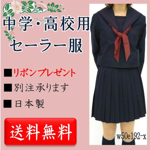 冬 紺セーラー服 上着のみ 145cm~170cm 紺衿えんじ2本線【受注生産】【長袖】【国内縫製】【日本製】オーダーセーラー承ります