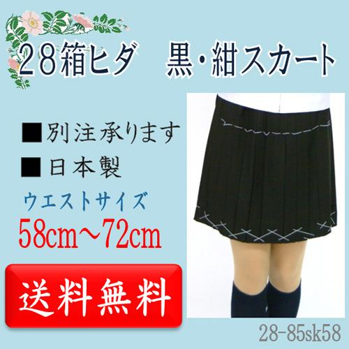 【28箱ヒダ】冬 スカート【黒&紺】 ウエスト【58~72cm】【国内縫製】【日本製】【受注生産】オーダーセーラー承ります