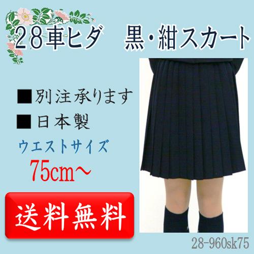 【大きいサイズ】【28車ヒダ】冬 スカート【黒&紺】 ウエスト【75~90cm】【国内縫製】【日本製】【受注生産】オーダーセーラー承ります