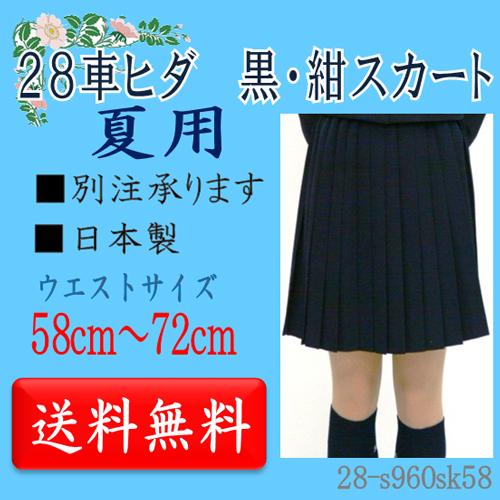 【24/32/36車ヒダ】夏スカート【黒&紺】ウエスト【58~72cm】サマーウール ウォッシャブル【国内縫製】【日本製】【受注生産】オーダーセーラー承ります