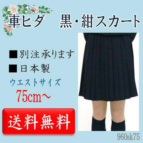 【別注/大きいサイズ】【24・32・36車ヒダ】冬スカート【黒&紺】 ウエスト【75cm~】 ウォッシャブル【国内縫製】【日本製】【受注生産】オーダーセーラー承ります
