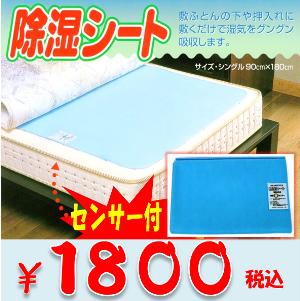 置くだけ!簡単「除湿シート」除湿&消臭 布団の下、ベッドの下、押入れ、どこでも楽々!干すだけで繰り返し使える☆