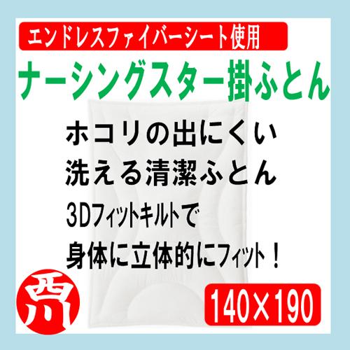 【140×190】西川ナーシングスターα掛ふとん スモールサイズ 日本製 【3DFitキルト/エンドレスファイバーシート/洗える/ホコリのでにくい布団/洗濯ネット付】ケア用品【3010-10021】【【取寄せ】