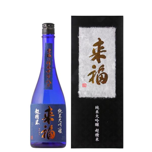 御祝事などのギフトにオススメです 来福 純米大吟醸 超精米 開催中 究極の精米歩合8% 日本酒 茨城県 冷蔵推奨 人気の定番 来福酒造 720ml