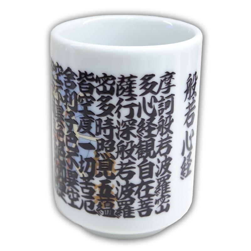 お茶を入れると観音様が浮かび上がります 茶湯器 マジック湯呑み 年末年始大決算 ゆのみ 般若心経-観音様 全商品オープニング価格