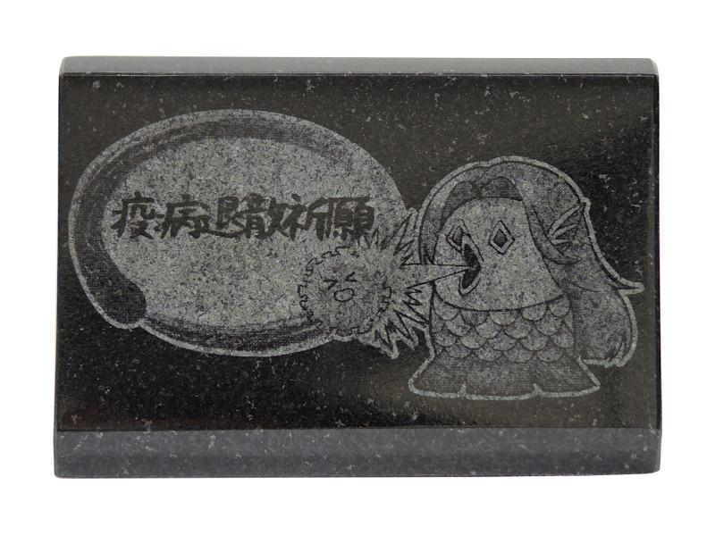 アマビエ 疫病退散祈願 石碑 黒ミカゲ石 文鎮 レーザー彫刻 割り引き ペーパーウェイト 入手困難