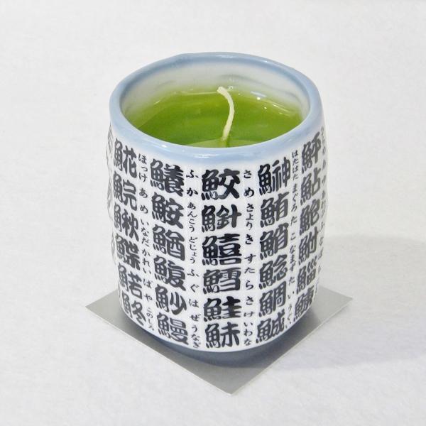 本物の緑茶みたいなキャンドルです セール特価 税込 ローソク キャンドル 緑茶〔故人の好物シリーズ〕
