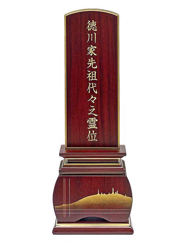 【お位牌】新世紀 蒔絵位牌 徳島眉山 紫檀 4.5寸