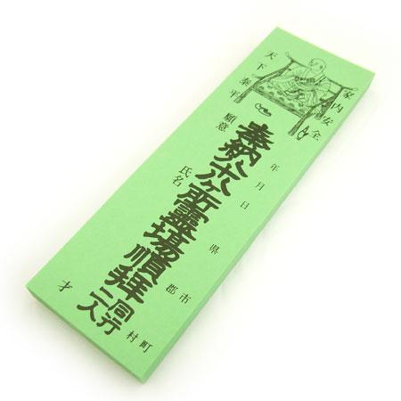 納札 おさめふだ 緑札 100枚 巡礼用品 四国八十八箇所 スーパーセール 通販 激安◆ 巡拝5~7回の方用