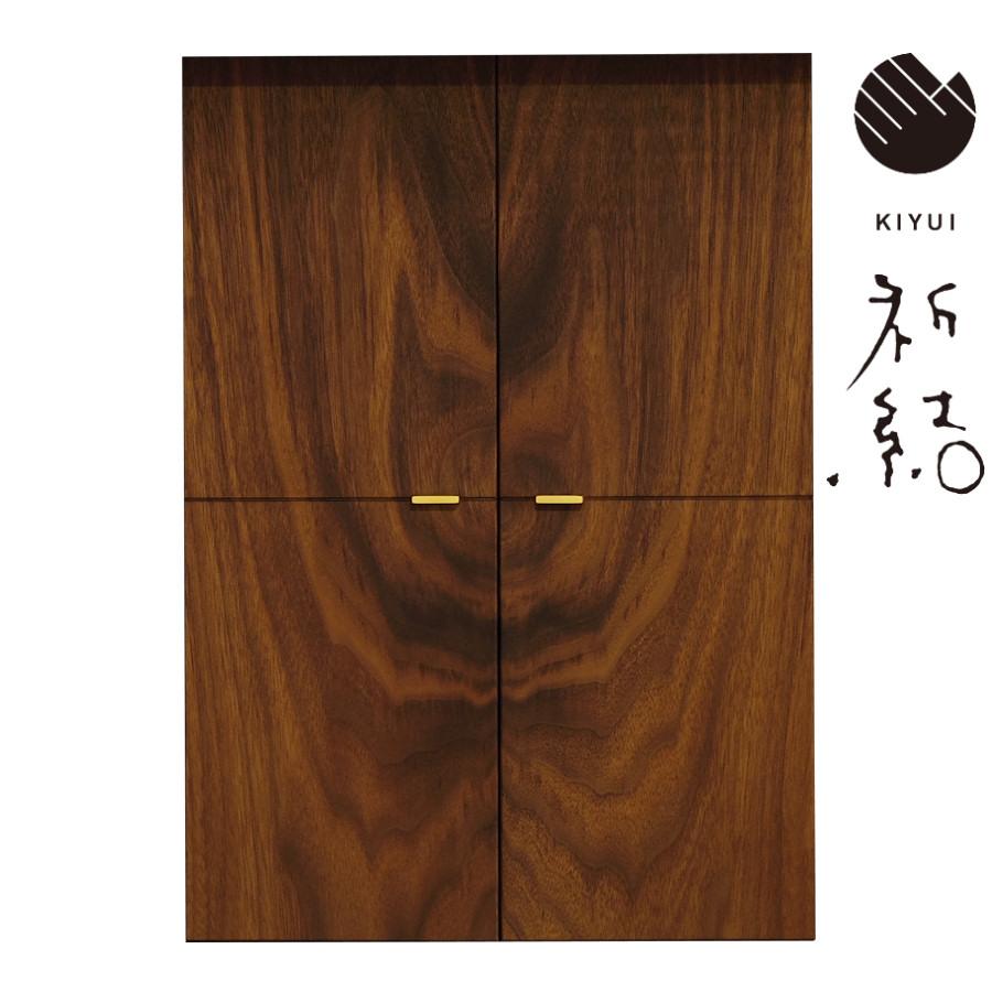 [オリジナル仏壇]祈結(KIYUI) ウォールナット【送料無料】