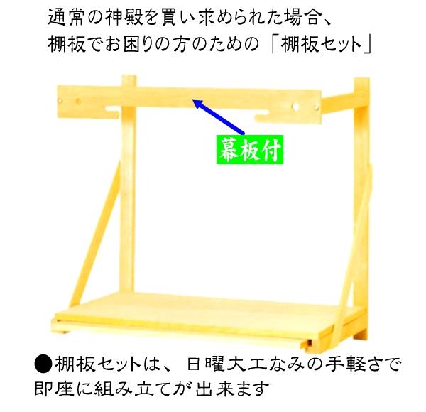 神棚・神具 『棚板セット 幕板・膳引き付』No.6