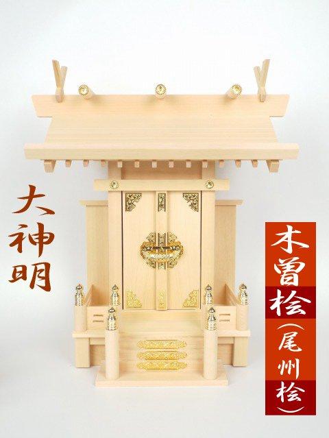 【上級品】木曽桧(尾州桧)「高さ44.5cm」『大神明』国産品