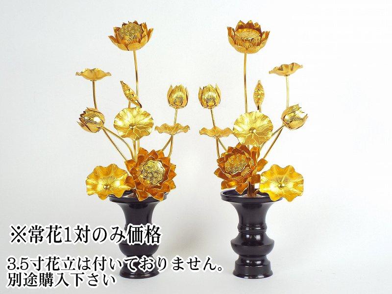 常花 アルミ製 金色 7寸9本立 (1対)【smtb-KD】
