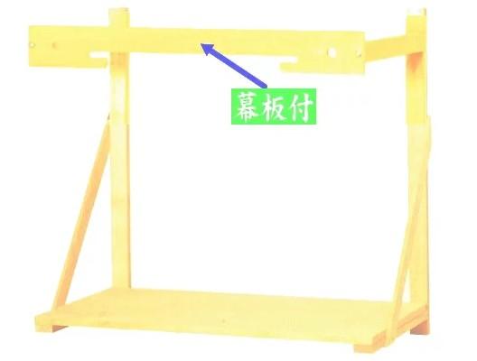 神棚・神具 『棚板セット 幕板付』No.9