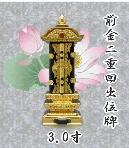 ◆繰出位牌◆【送料無料】塗り位牌 『前金二重回出』 3.0寸