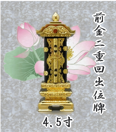 ◆繰出位牌◆【送料無料】 塗り位牌 『前金二重回出』 4.5寸
