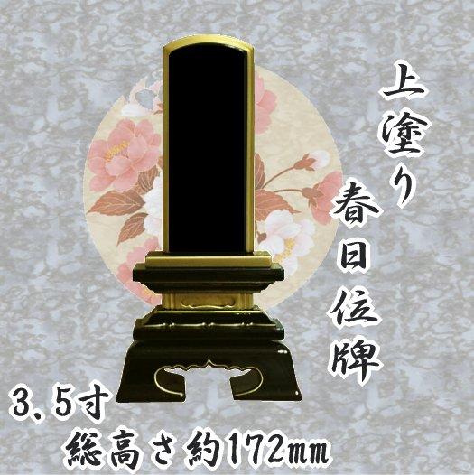 上塗り春日位牌 3.5寸【smtb-KD】