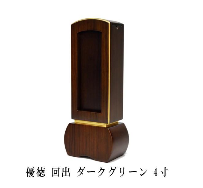 優徳 回出位牌 ダークグリーン4寸 高さ17cm