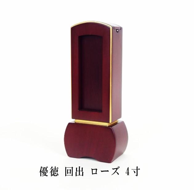 優徳 回出位牌 ローズ4寸 高さ17cm