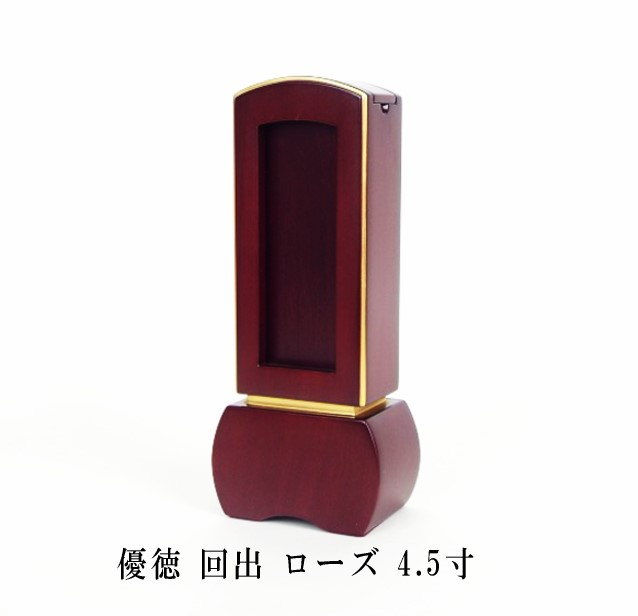 優徳 回出位牌 ローズ4.5寸 高さ18.7cm