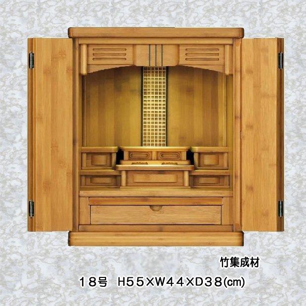 18号 竹林 [ミニ仏壇][家具調仏壇][モダン仏壇][現代][小型上置型]【smtb-kD】