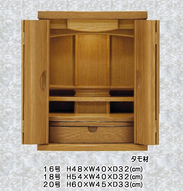 16号 パレッタ [ミニ仏壇][家具調仏壇][モダン仏壇][現代][小型上置型]【smtb-kD】